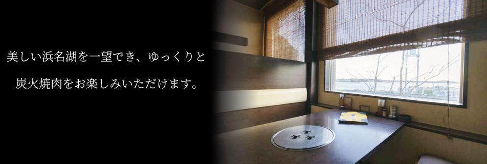 浜松|三ヶ日牛|炭火焼肉の三愛